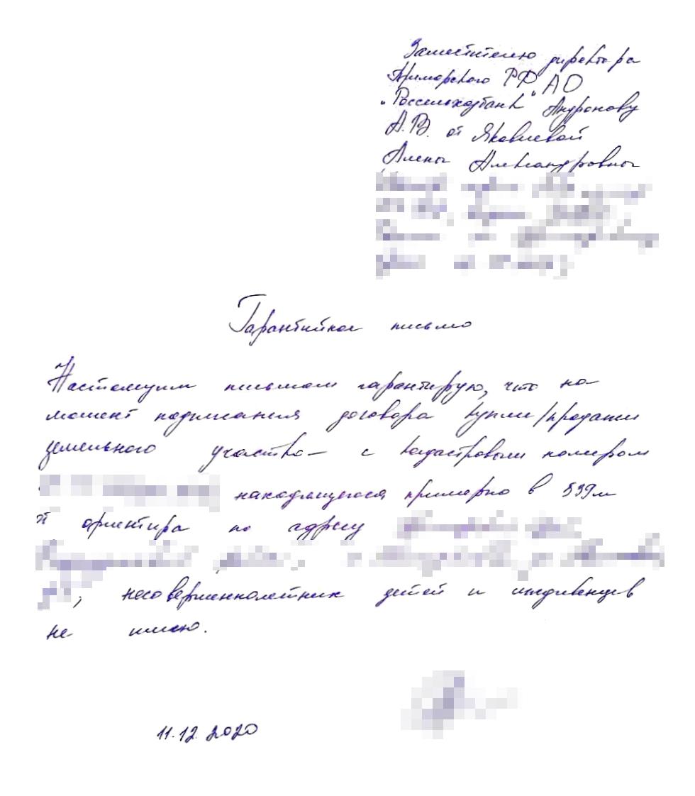 Гарантийное письмо от меня