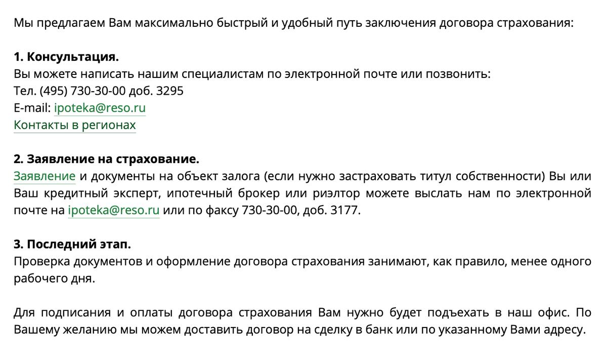 На сайте страховой компании указано, что документы длязаключения договоров страхования можно отправить по электронной почте, а чтобы подписать и оплатить договоры, необходимо приехать в офис компании