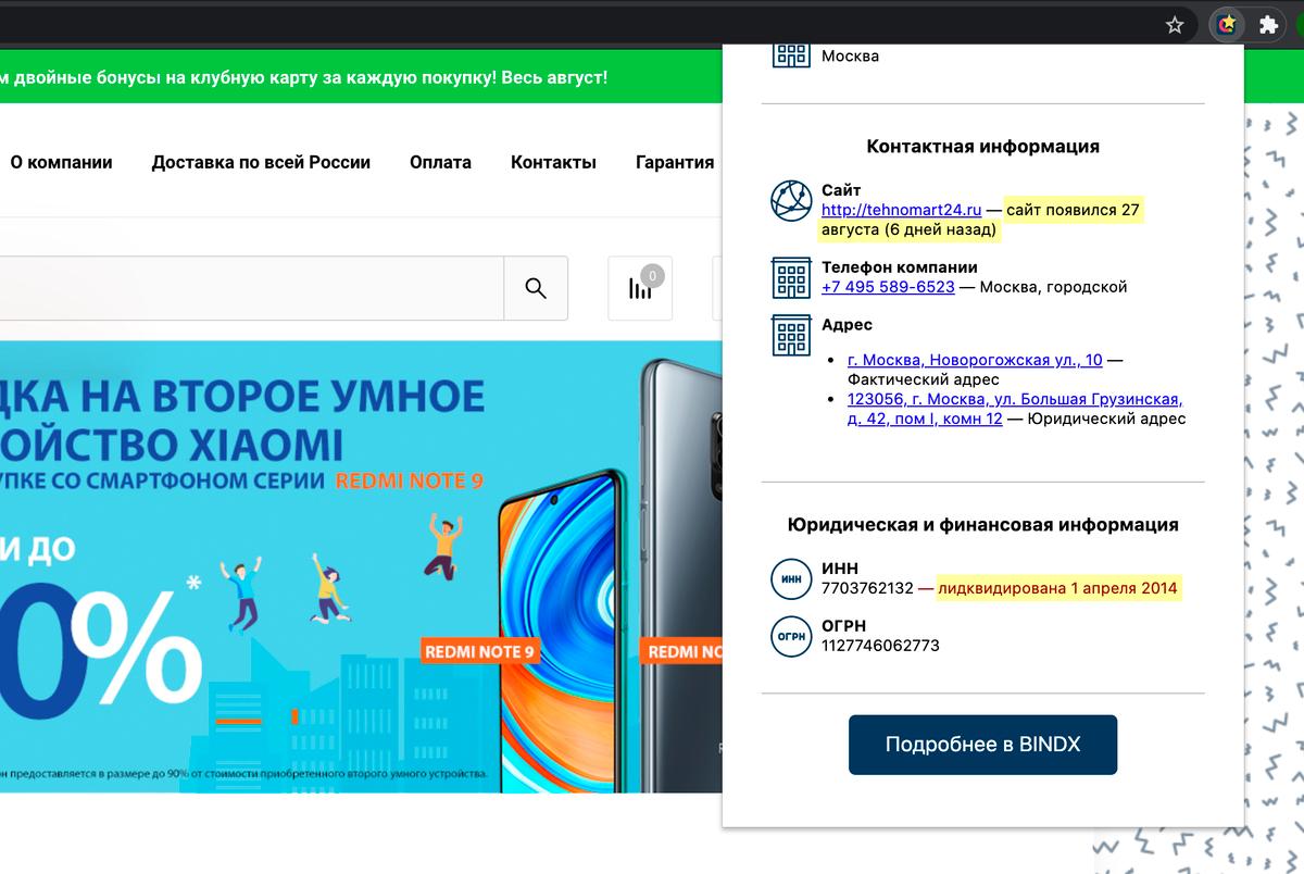 Расширение BINDX.Lite показало, что сайт мошенников был зарегистрирован несколько дней назад, а до этого принадлежал другой компании, которая закрылась несколько лет назад. Мошенники зарегистрировали этот адрес сайта, когда он освободился
