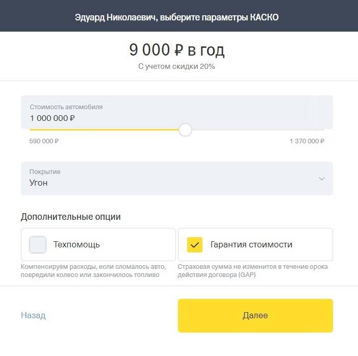 Стоимость страховки от&nbsp;угона для&nbsp;подержанного Кашкая — 9000&nbsp;<span class=ruble>Р</span>
