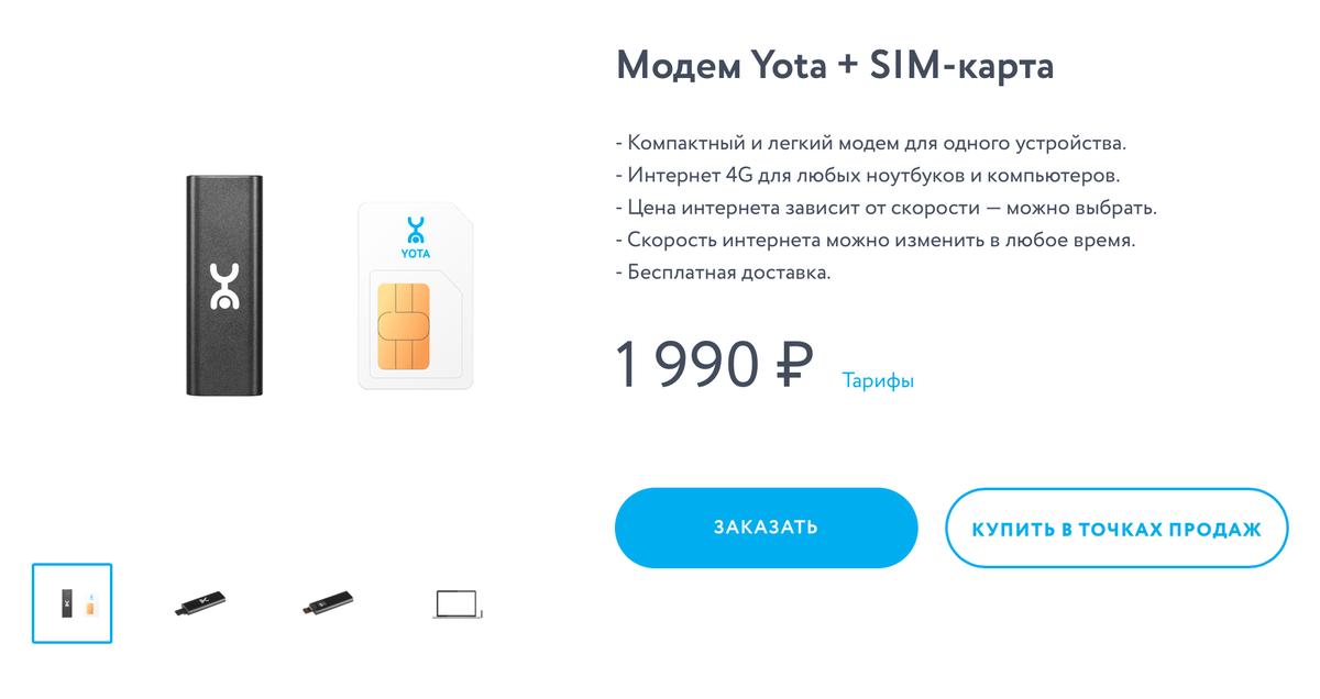 А это 4G-модем от «Йоты». В модеме стоит симкарта — можно выбрать подходящий тариф. Модем можно использовать только на ноутбуке или вставить в вайфай-роутер и раздавать на несколько устройств