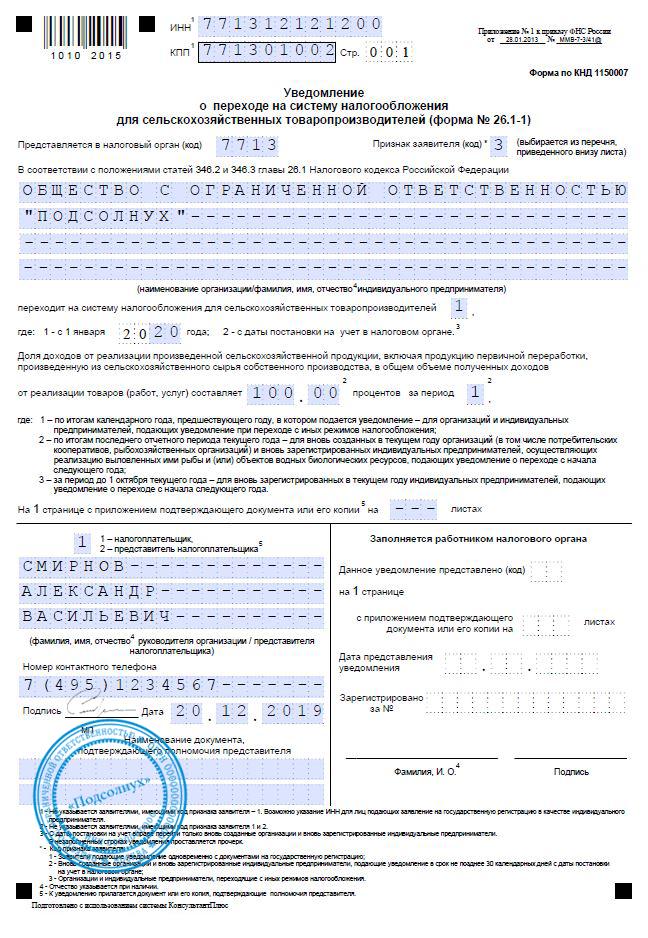 Пример заполненного уведомления о переходе на ЕСХН для компании