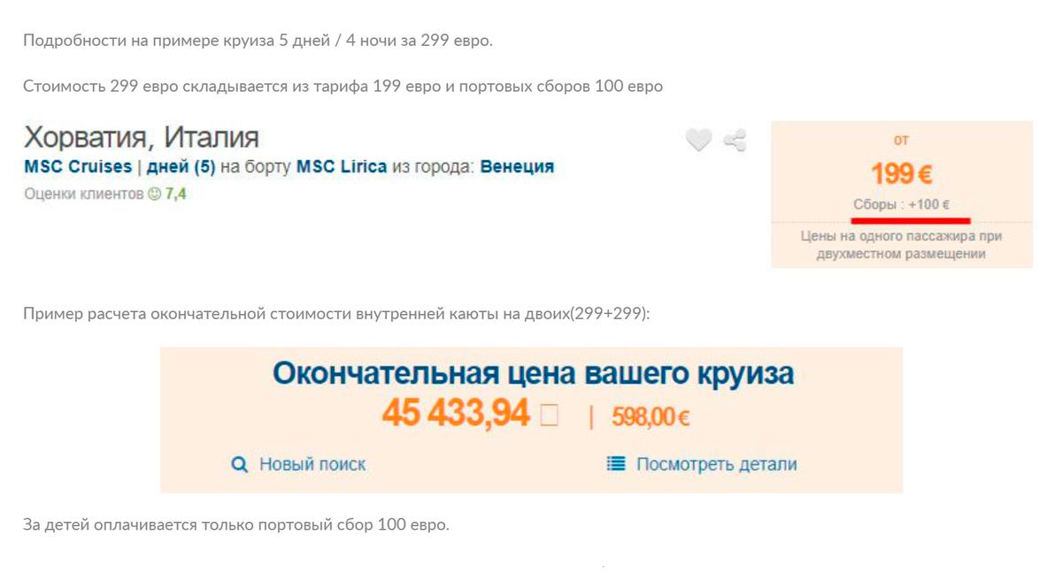 Позже я поняла: ценам на агрегаторах доверять не стоит. У турагентов этот круиз был дороже