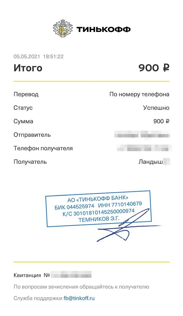 Ландыш я перевел сначала 900<span class=ruble>Р</span> за три фотографии с собой