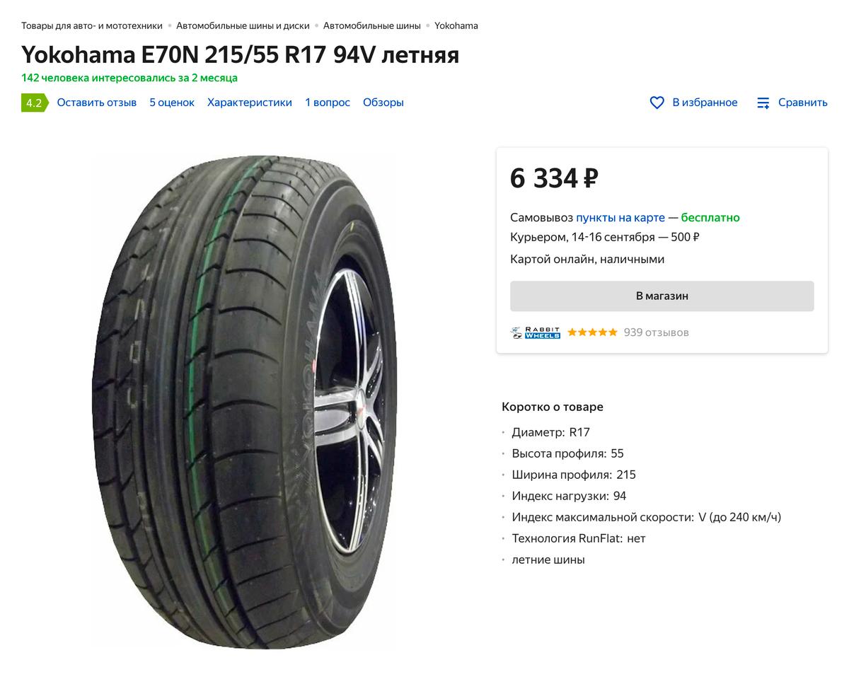 Но потом выясняется, что новые — очень даже недорогие. Остаток 6&nbsp;мм — это две трети ресурса шин, а значит, покупать такой комплект стоит не дороже чем за 16 000<span class=ruble>Р</span>. Источник: «Яндекс-маркет»