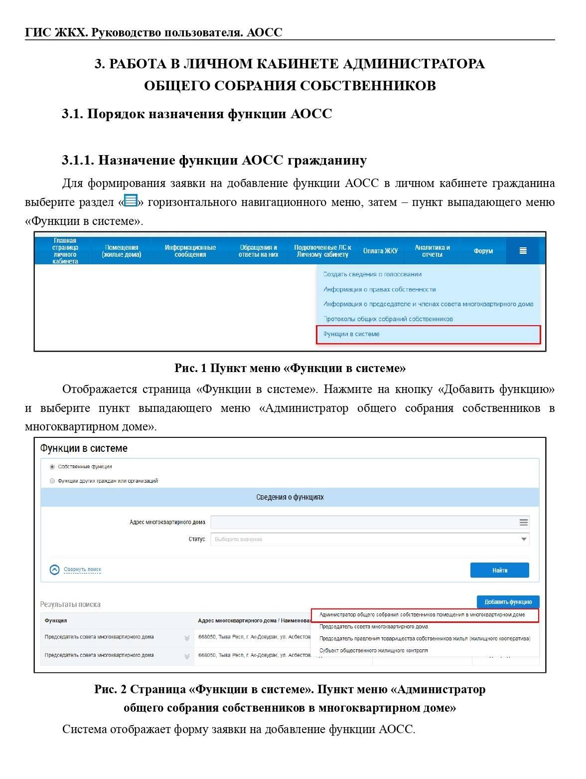 В инструкции администратора ОСС в ГИСЖКХ подробно написано, как получить статус администратора