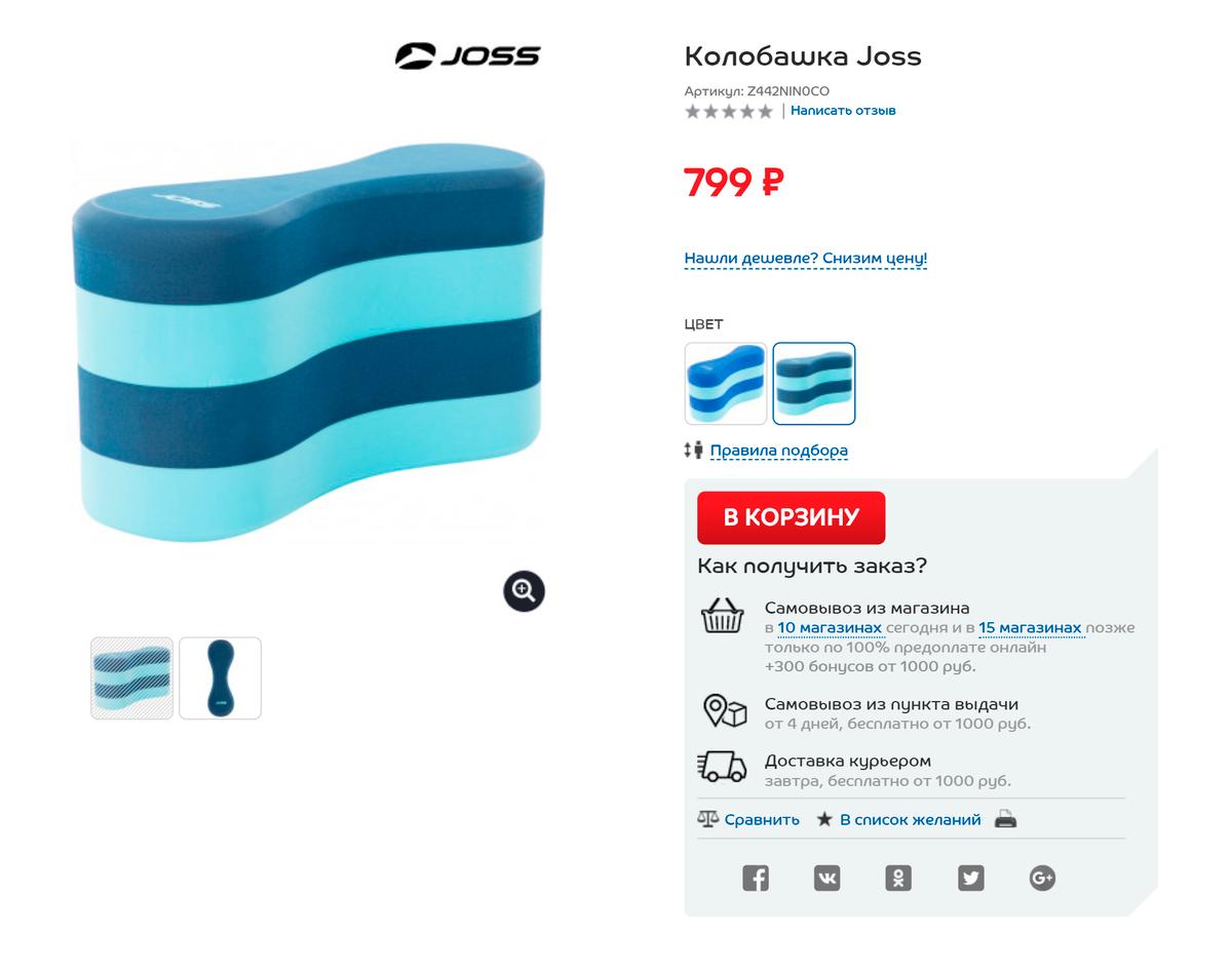 Таквыглядит колобашка — специальное приспособление дляотработки техники плавания. Этобюджетная модель Joss в«Спортмастере»