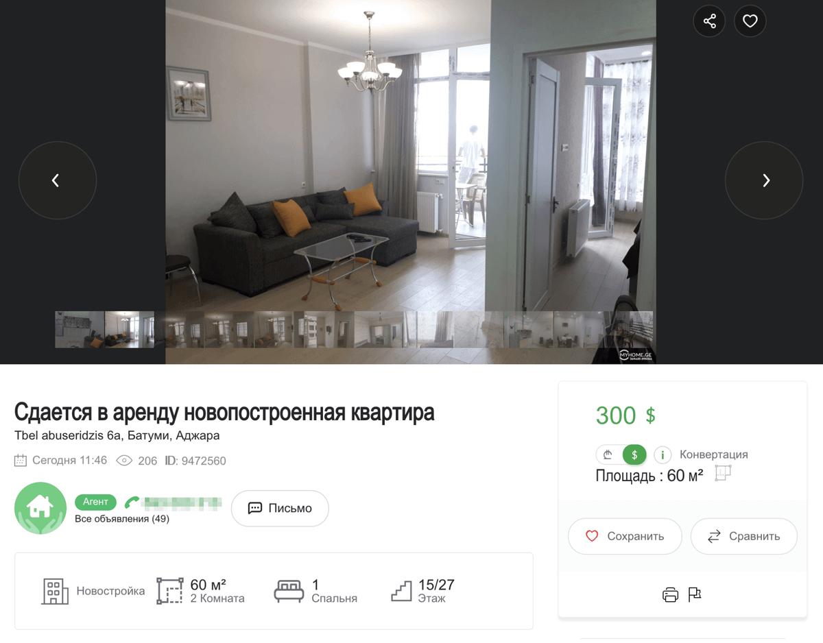 Похожая квартира, но дальше от моря стоит 300$ в месяц