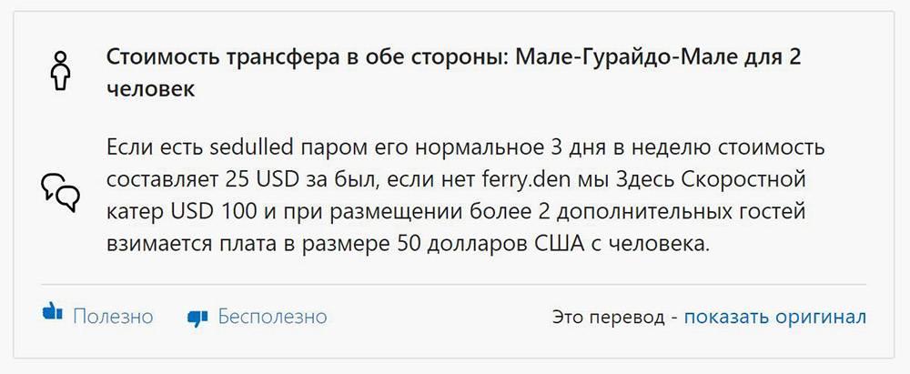 Стоимость трансфера из аэропорта до гостевого дома — 25—50$ с человека. Если отель илигестхаус находится ближе к аэропорту, добраться можно будет дешевле