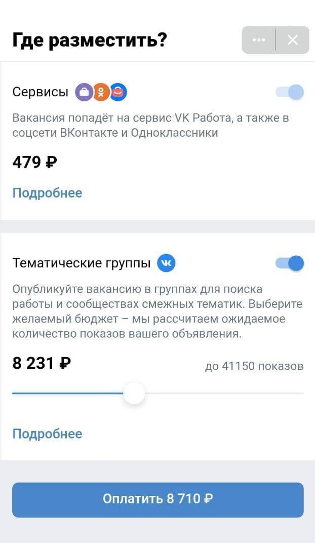 За 42 000&nbsp;показов нужно заплатить 8231<span class=ruble>Р</span>