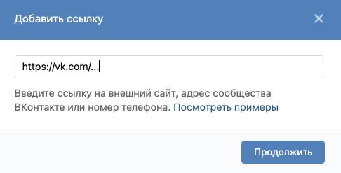 Если выбрать запись с кнопкой, появится такое окно. Здесь нужно добавить ссылку, на которую будет вести реклама, — то есть ссылку на сообщество