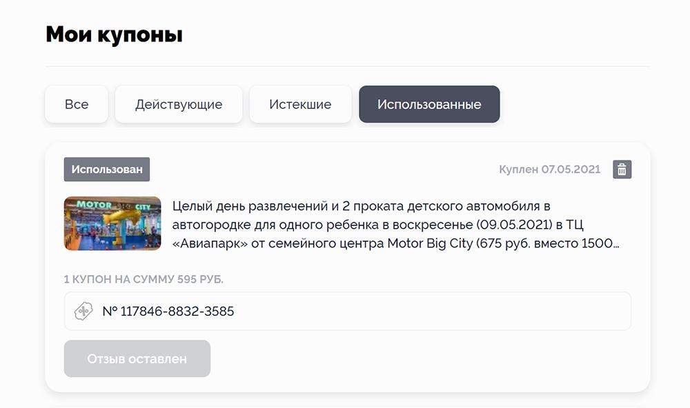 На кассе я показала этот купон с телефона и больше ничего не доплачивала. Источник: biglion.ru