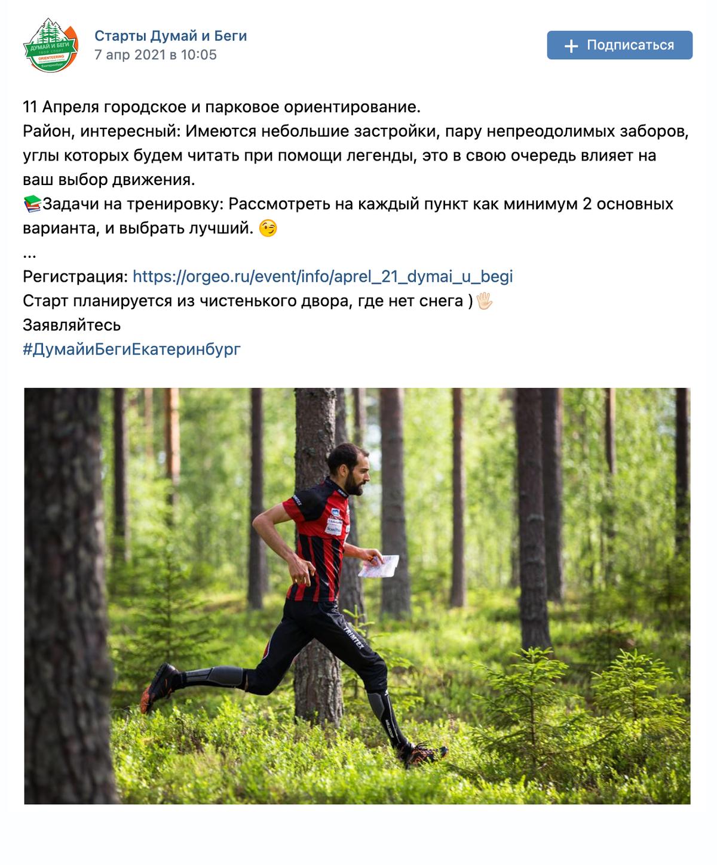 В Екатеринбурге популярны тренировки «Думай и беги» — часто в процессе более опытные участники помогают новичкам работать с компасом и картой. Источник: vk.com