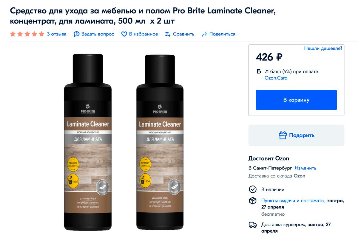Профессиональные средства, например фирмы Pro Brite, умеют удалять застарелые пятна, а еще обладают дезинфицирующими свойствами, то есть убивают бактерии. Источник: «Озон»