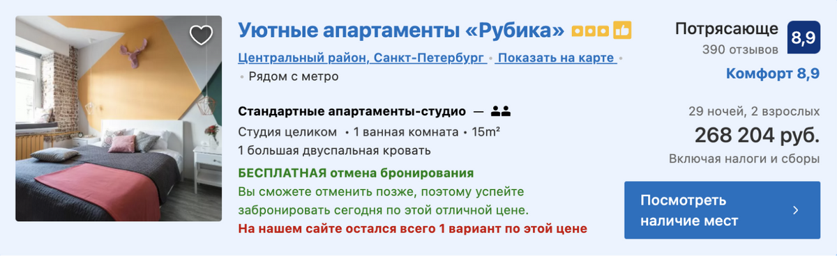 Сегодня за те&nbsp;же самые апартаменты на «Букинге» просят больше 200 000<span class=ruble>Р</span> в месяц