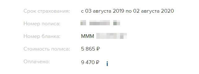 За полис, который должен был стоить 5865<span class=ruble>Р</span>, я заплатил 9470<span class=ruble>Р</span>