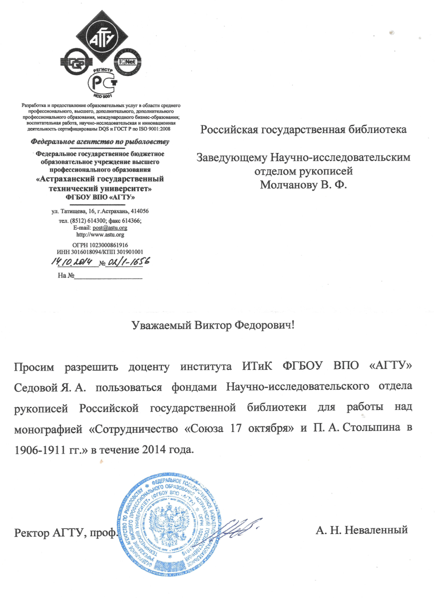 Ректор университета выписал направление, чтобы я могла изучить рукописи в Российской государственной библиотеке