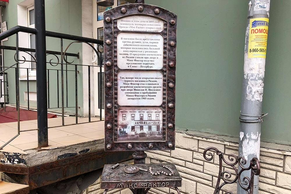 Натабличках в«зеркале» кратко рассказана история успеха Максимилиана Факторовича