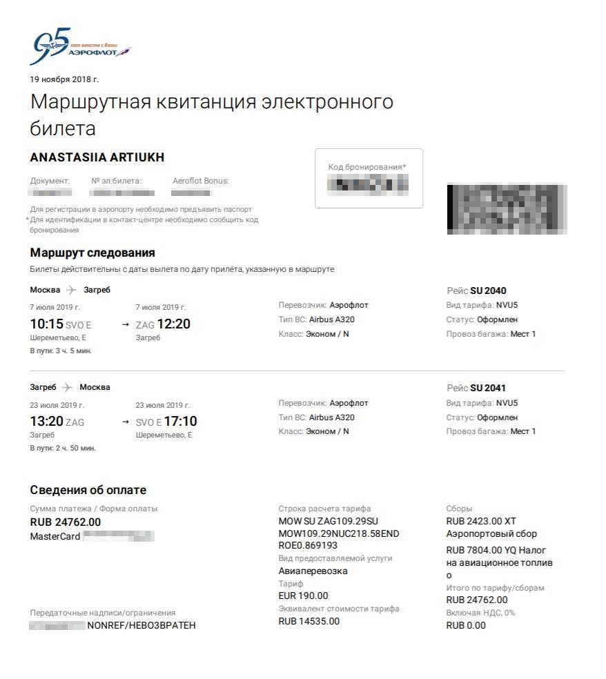 В 2019 году билет Москва — Загреб — Москва на&nbsp;«Аэрофлоте» стоил 24&nbsp;762&nbsp;<span class=ruble>Р</span>