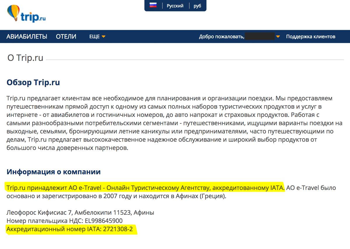 Если на сайте турагентства написано про аккредитацию от ИАТА, то оно меняет одну валюту на другую по курсу этой организации. На квитанциях таких агентств есть логотип ИАТА