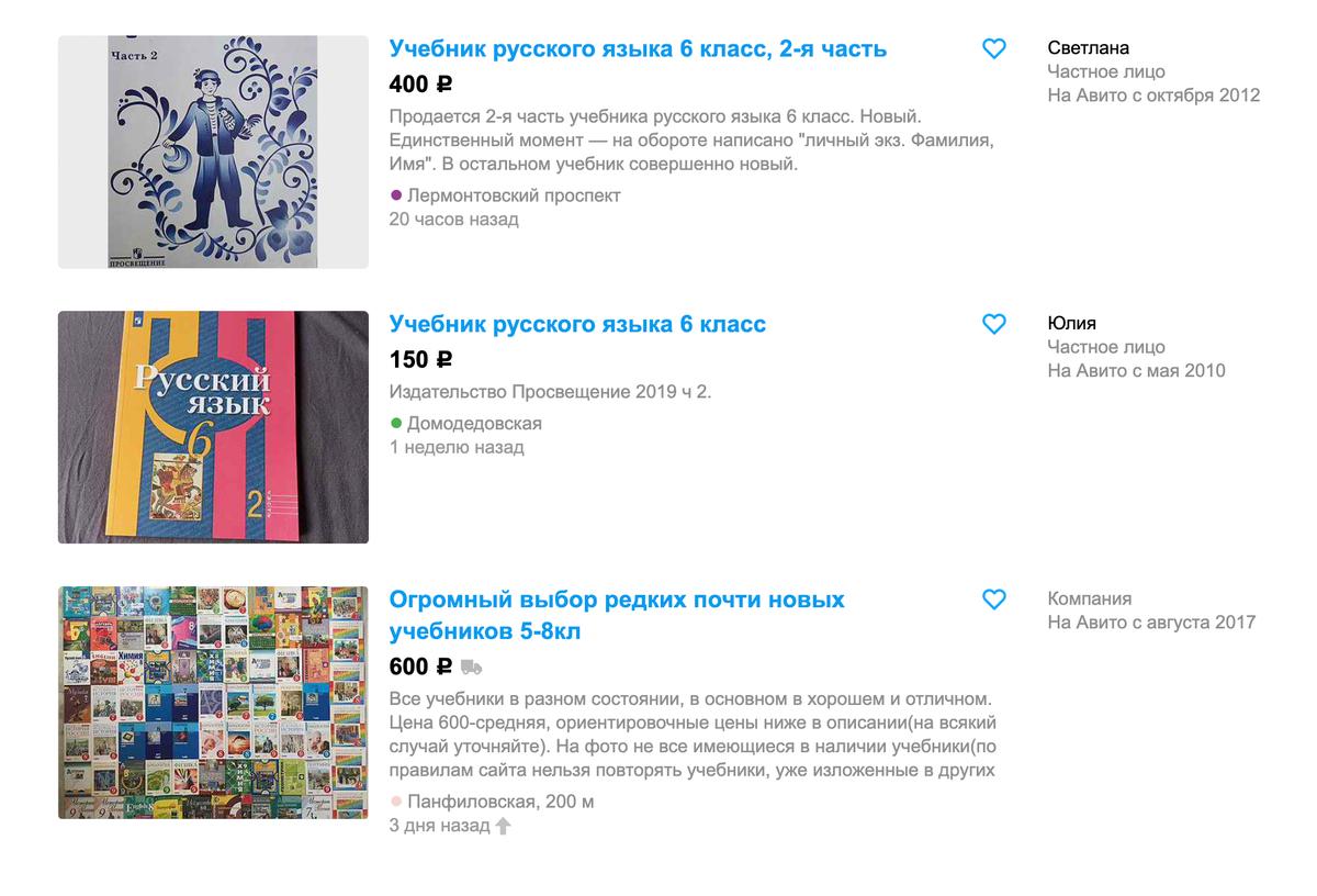 На «Авито» можно найти учебники от 100<span class=ruble>Р</span>, а в магазинах такие в 3—5 раз дороже. Источник: «Авито»