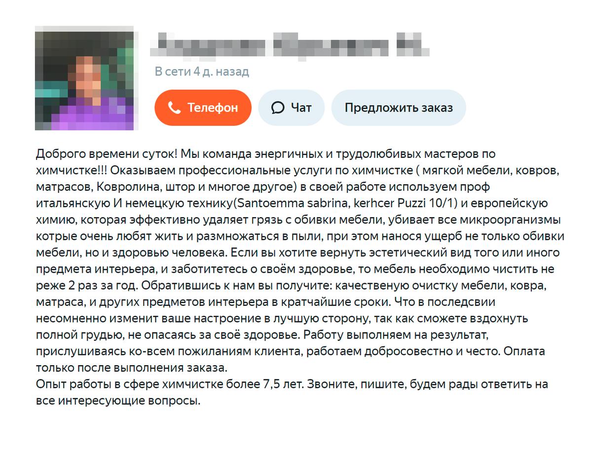А этот мастер с «Яндекс-услуг» называет даже модель своего пылесоса — Karcher Puzzi 10/1