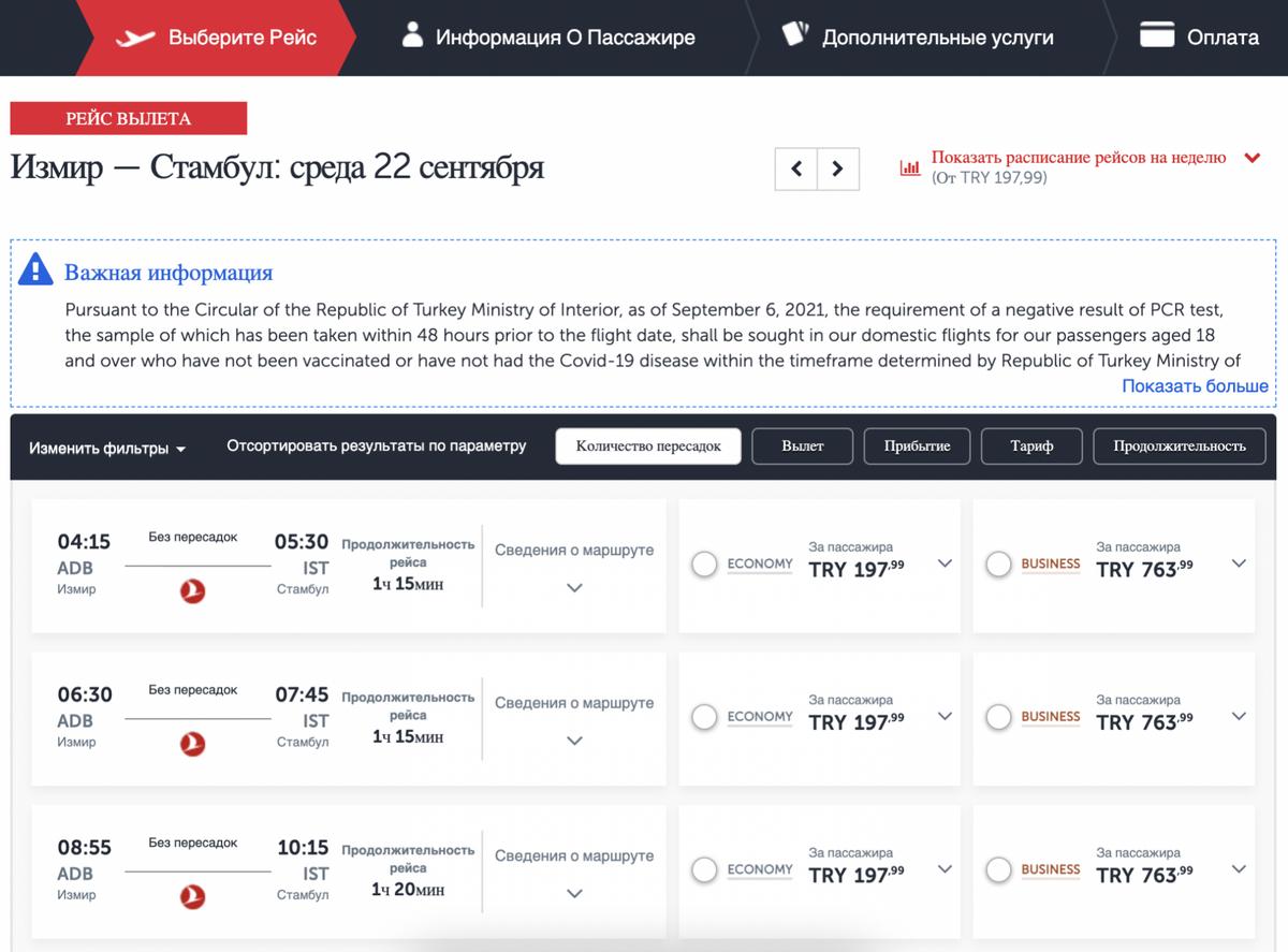 В сентябре 2021&nbsp;года перелет из Измира в Стамбул стоит 198&nbsp;TRY (1706<span class=ruble>Р</span>). Источник:&nbsp;turkishairlines.com