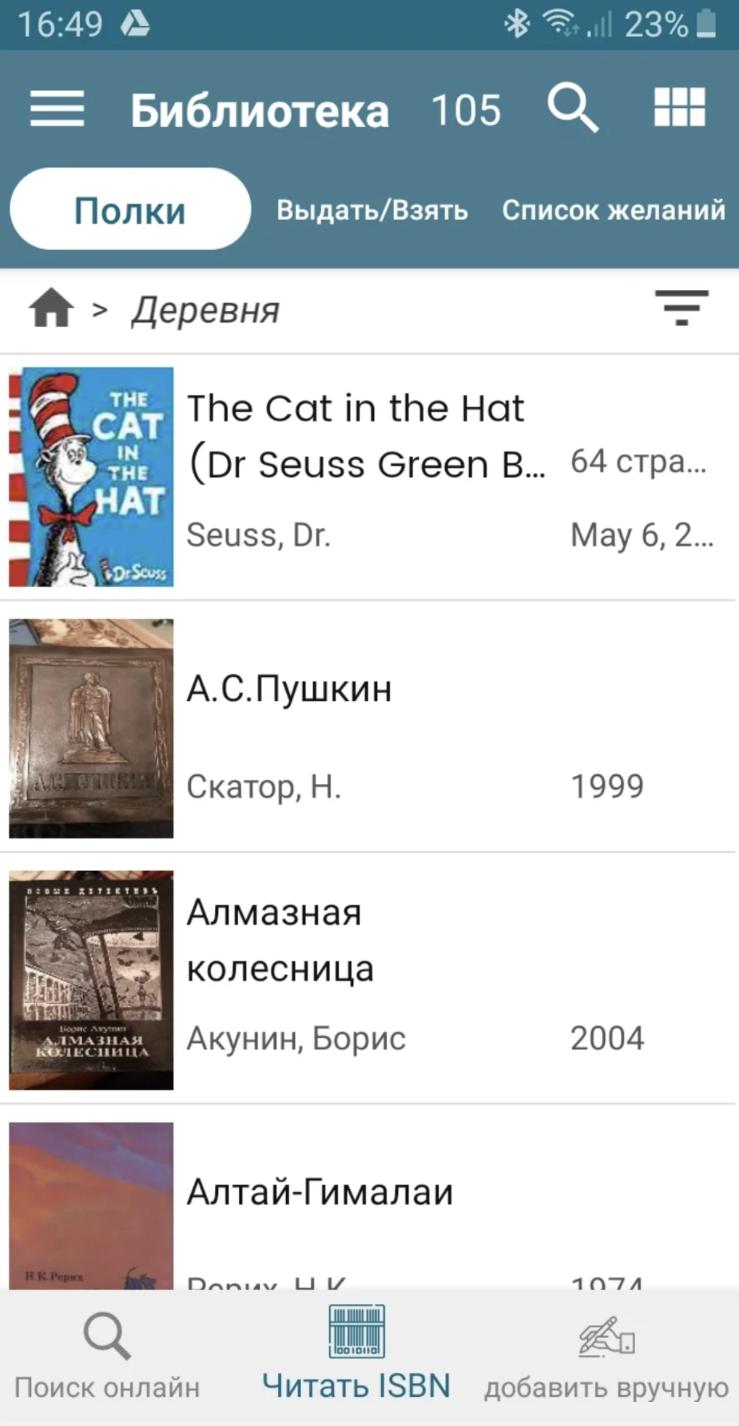 Это приложение Handy Library. Оно позволяет создавать каталоги имеющихся дома книг, помечать, что где стоит, и разбивать книги на серии. В нем даже можно пометить, кому дал книгу почитать. Очень удобно, а то одна моя подруга уже давно требует вернуть ей «Гарри Поттера», так как не помнит, кому именно его дала. Я уже устала объяснять, что у меня есть свой