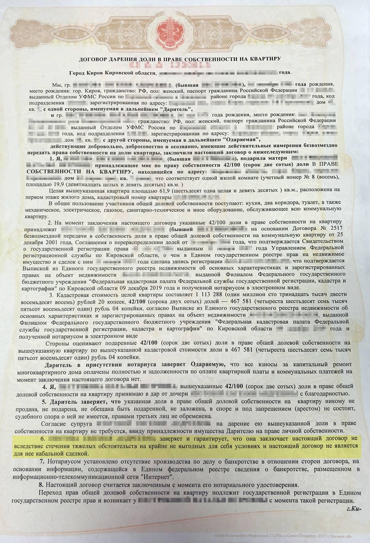 Это первая страница договора, составленного нотариусом. Теперь в шестом пункте все верно написано