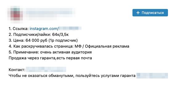 На другой бирже во «Вконтакте» паблики с тем же количеством подписчиков стоят намного дороже, а информации о них больше