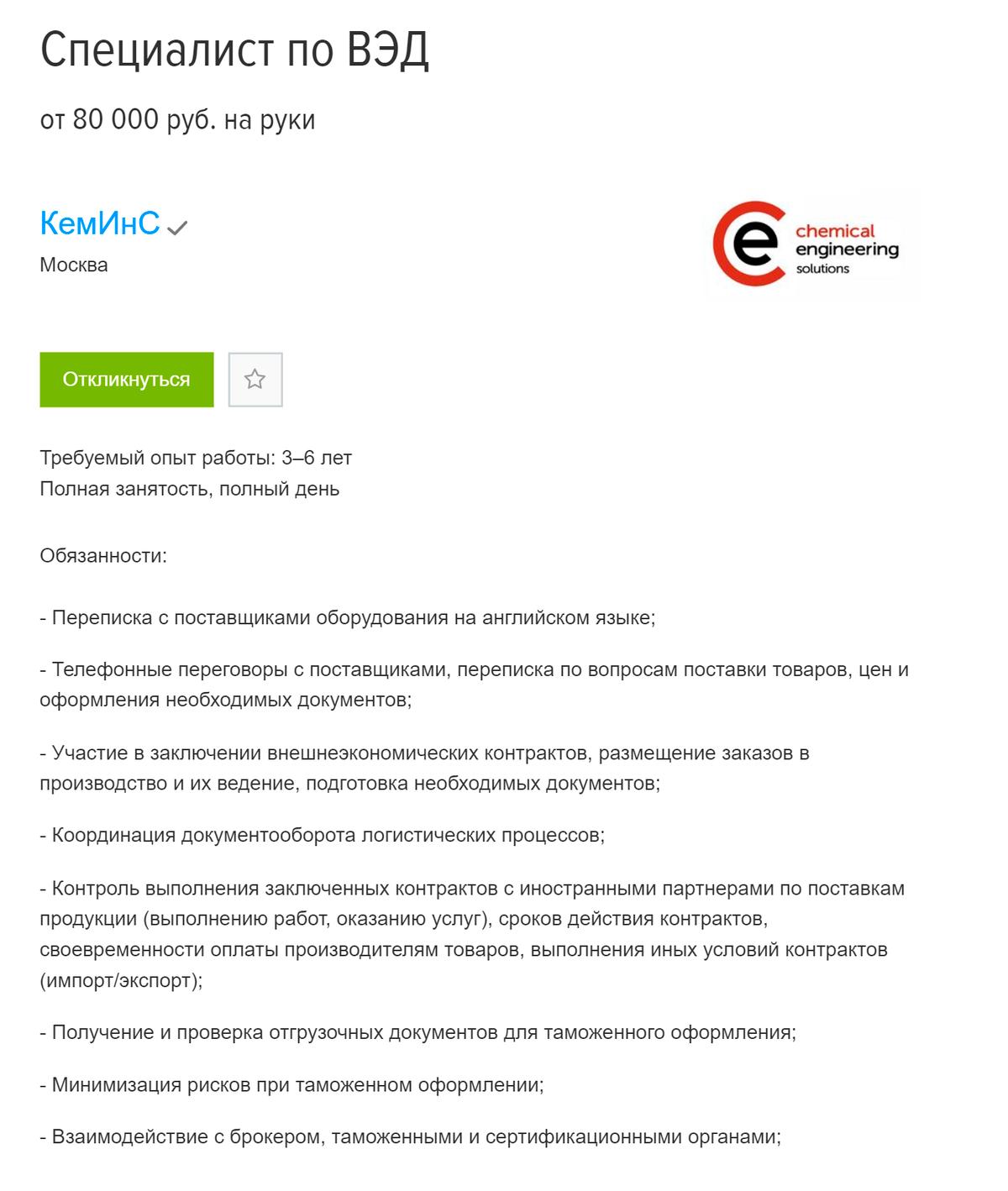 Компания из Москвы хочет нанять специалиста по ВЭД. Оклад — от 80 000<span class=ruble>Р</span>. Предстоит ежедневная деловая переписка с иностранными партнерами и работа с документами