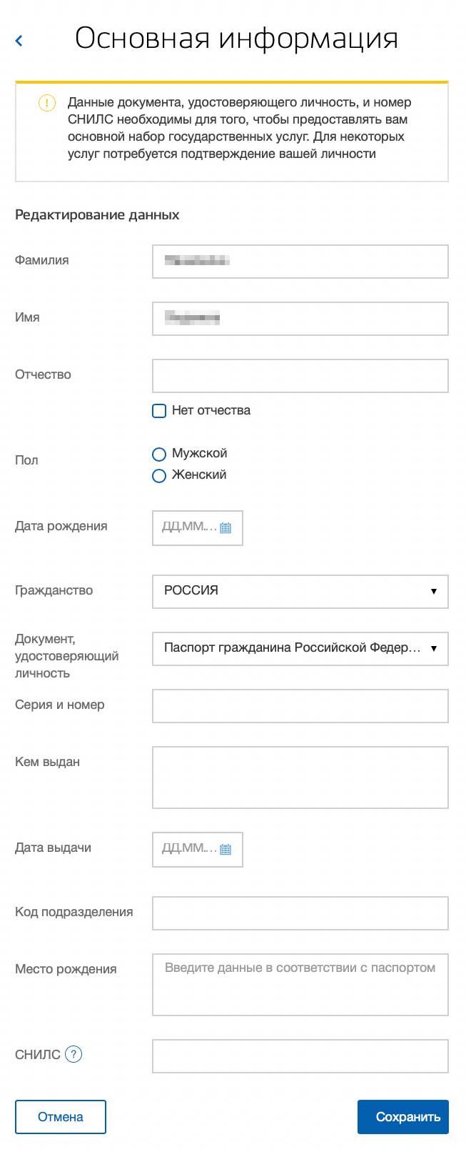 При регистрации упрощенной учетной записи пользователя просят заполнить данные паспорта и указать СНИЛС