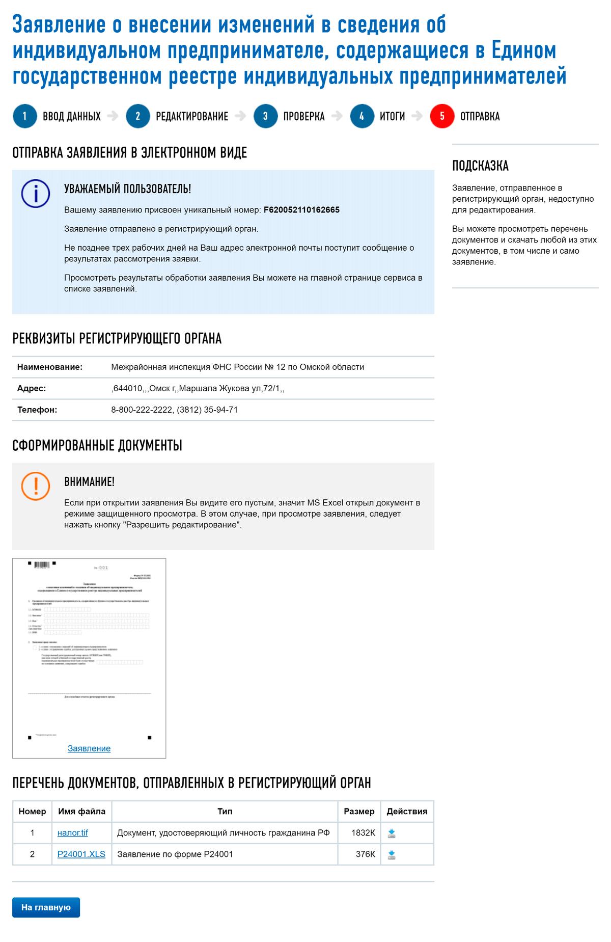 Комплект документов улетает в инспекцию, заявлению присваивается номер