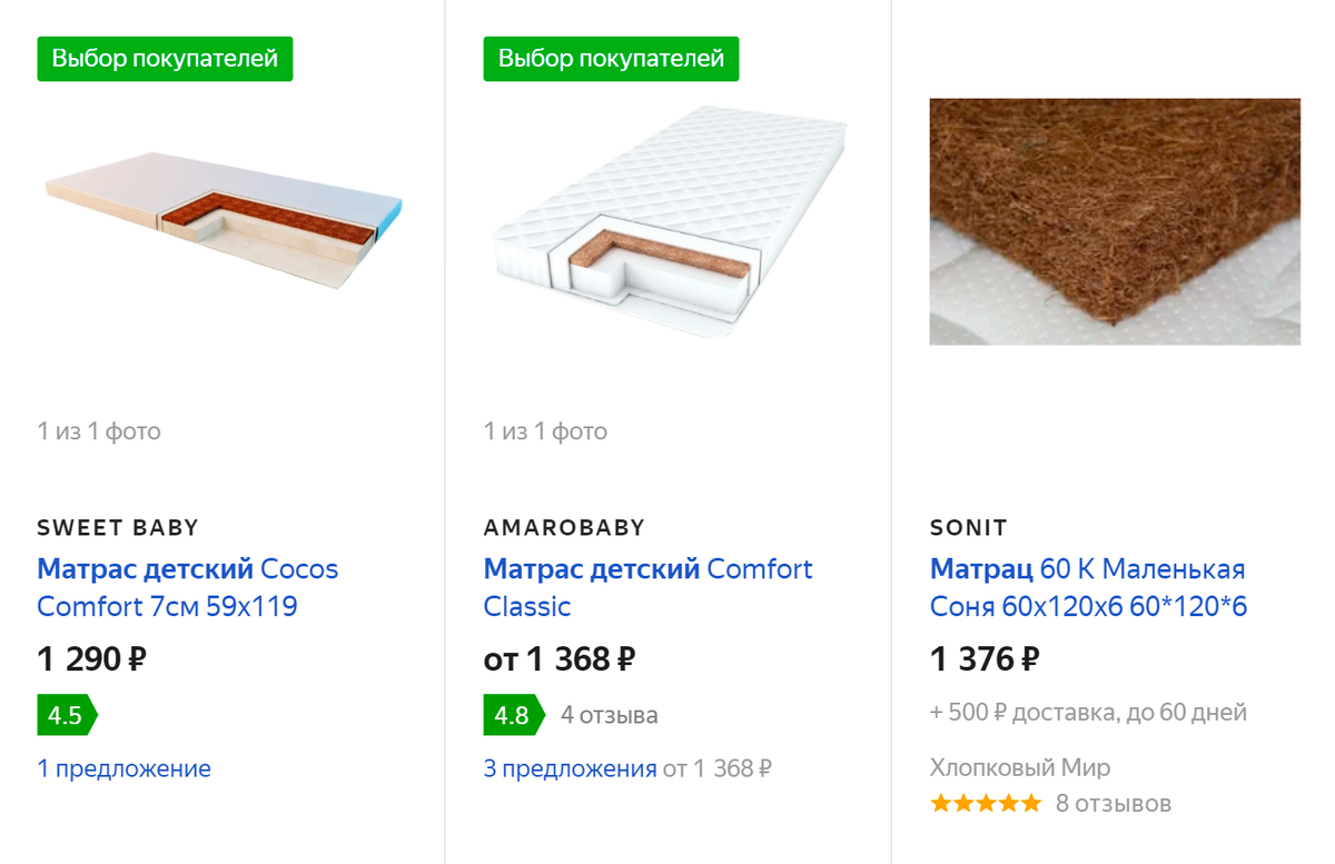 На «Яндекс-маркете» есть матрасы для&nbsp;новорожденных от 1290<span class=ruble>Р</span>. Во всех — жесткий слой из волокон кокосовых пальм