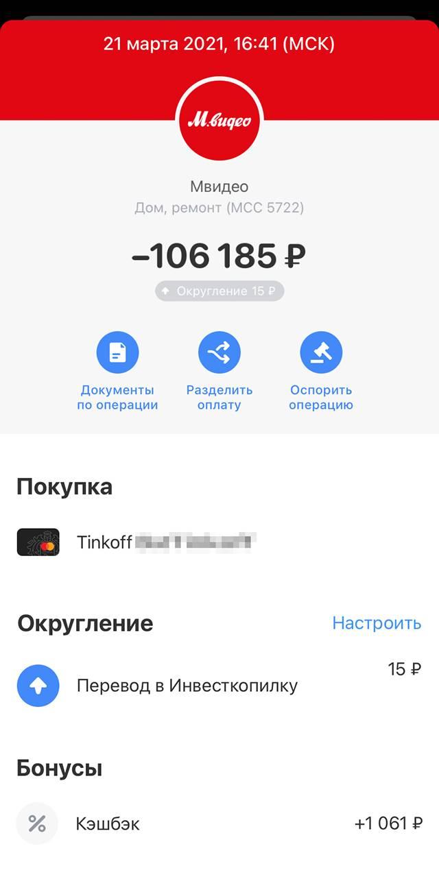 Кэшбэк 1061<span class=ruble>Р</span> при&nbsp;оплате картой Тинькофф