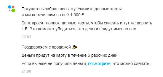 Когда покупатель забирает товар, сервис присылает не ссылку, а кнопку «Ввести данные карты». На открывшейся странице нужно ввести номер карты, срок действия и CVV-код. Это для&nbsp;проверки, работает&nbsp;ли карта. Сервис списывает и тут&nbsp;же возвращает 1<span class=ruble>Р</span>, а потом отправляет деньги за товар