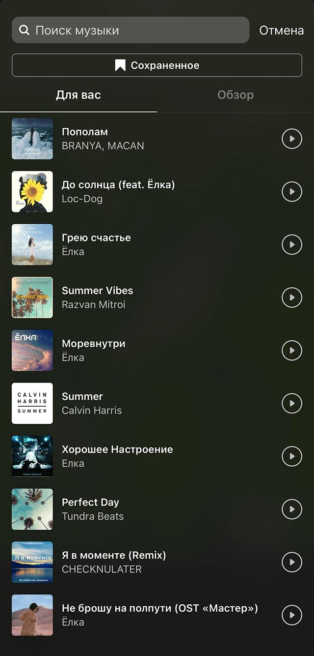 Судя по списку, «Инстаграм» формирует вкладку «Длявас» на основе подписок пользователя: я вижу в списке музыкантов, на которых подписан
