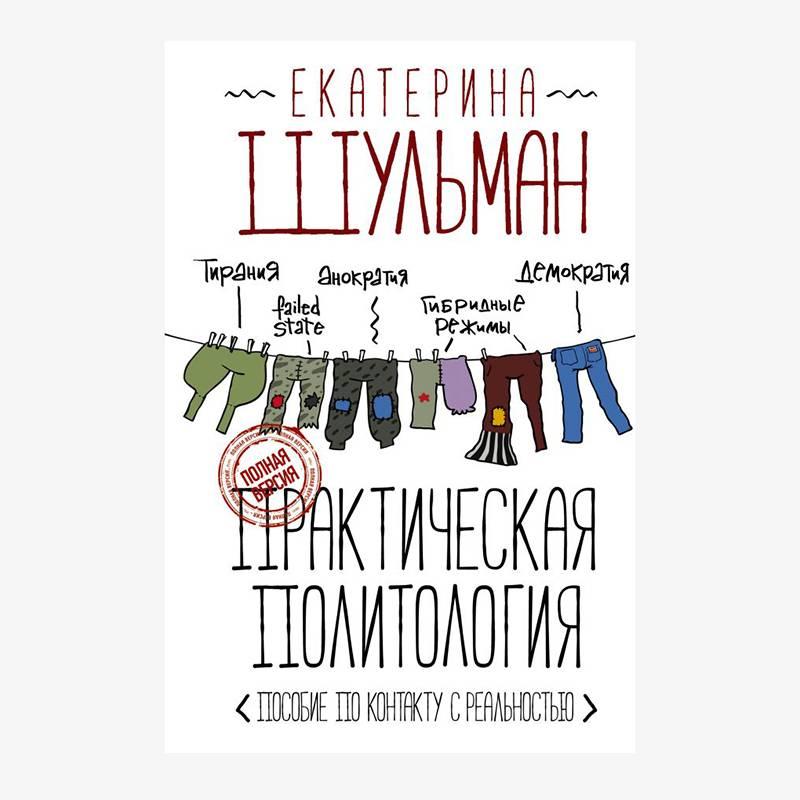 Я подумываю купить эту книгу, например