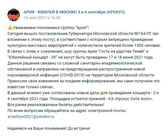 Организатор объявил о переносе концерта за день до мероприятия