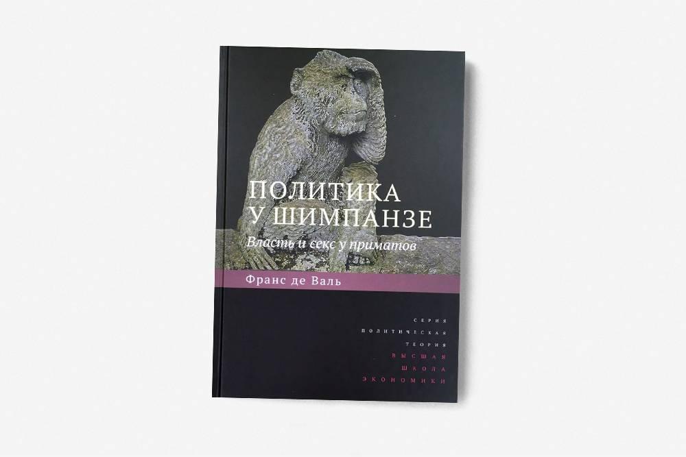 На сайте издательского дома ВШЭ купить книгу уже не получится, зато ее можно найти в «Лабиринте» за 628<span class=ruble>Р</span>. Источник:&nbsp;labirint.ru