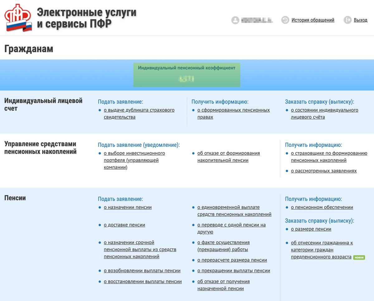 Как получить военную пенсию пенсионный фонд личный кабинет иркутск ленинский район