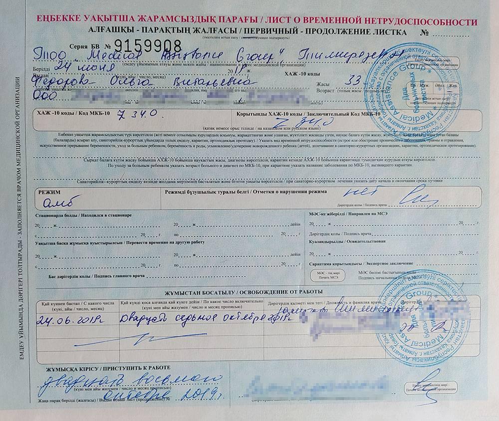 Больничный лист, который мне выдали в Казахстане