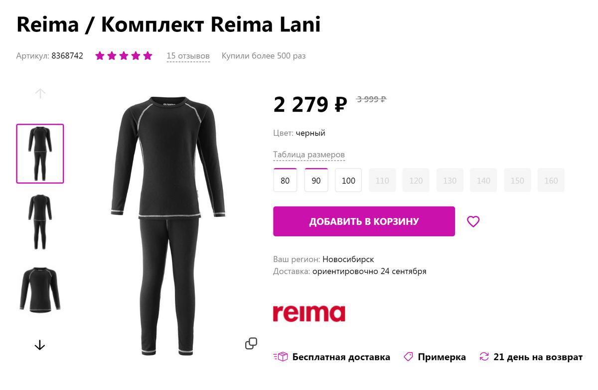 Синтетическое термобелье «Рейма». Даже в период распродажи комплект стоит около 2 тысяч рублей. В сезон — около 4 тысяч. Источник: wildberries.ru