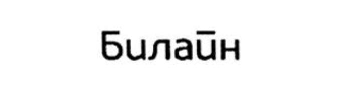 Товарный знак № 292748. Правообладатель: ОАО «Вымпел-Коммуникации»