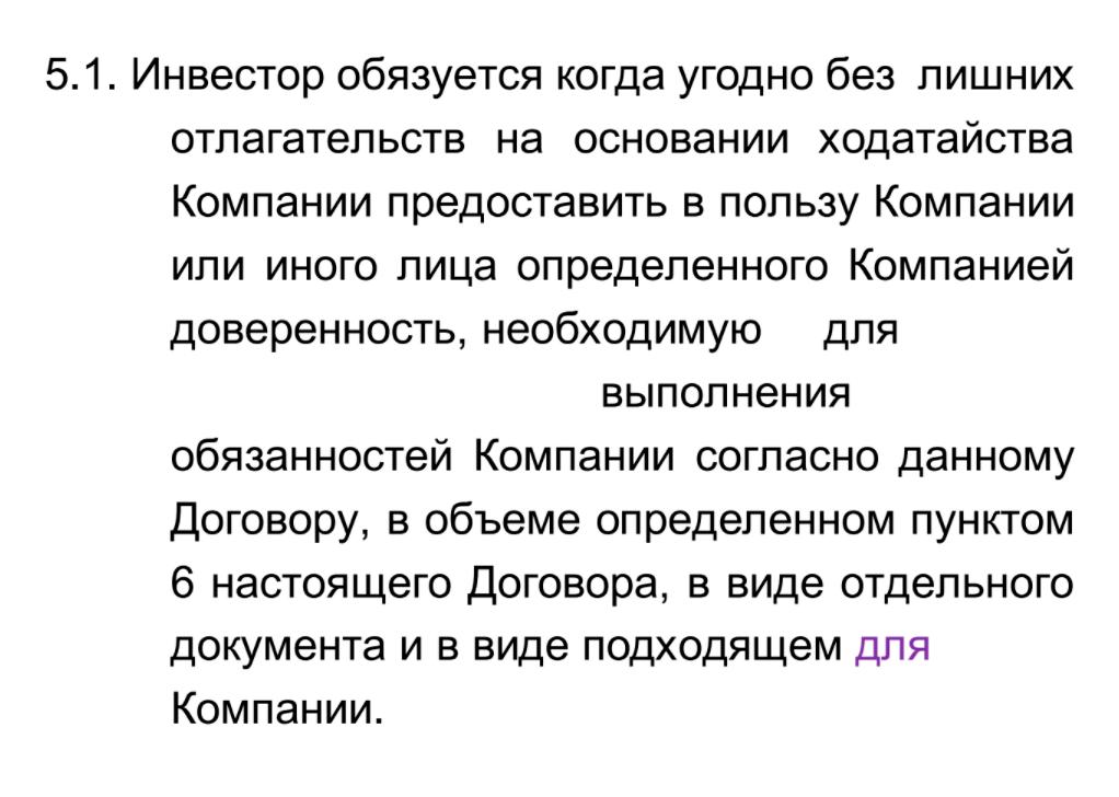 Мне показалось, что составители договора скопировали текст из автоматического переводчика и ни разу его не читали. Другого объяснения лишним пробелам по всему договору я не вижу