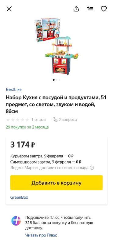 В приложении «Яндекс-маркет» видно, сколько баллов начислят за его покупку товара. Обычно это 5—10% от его стоимости
