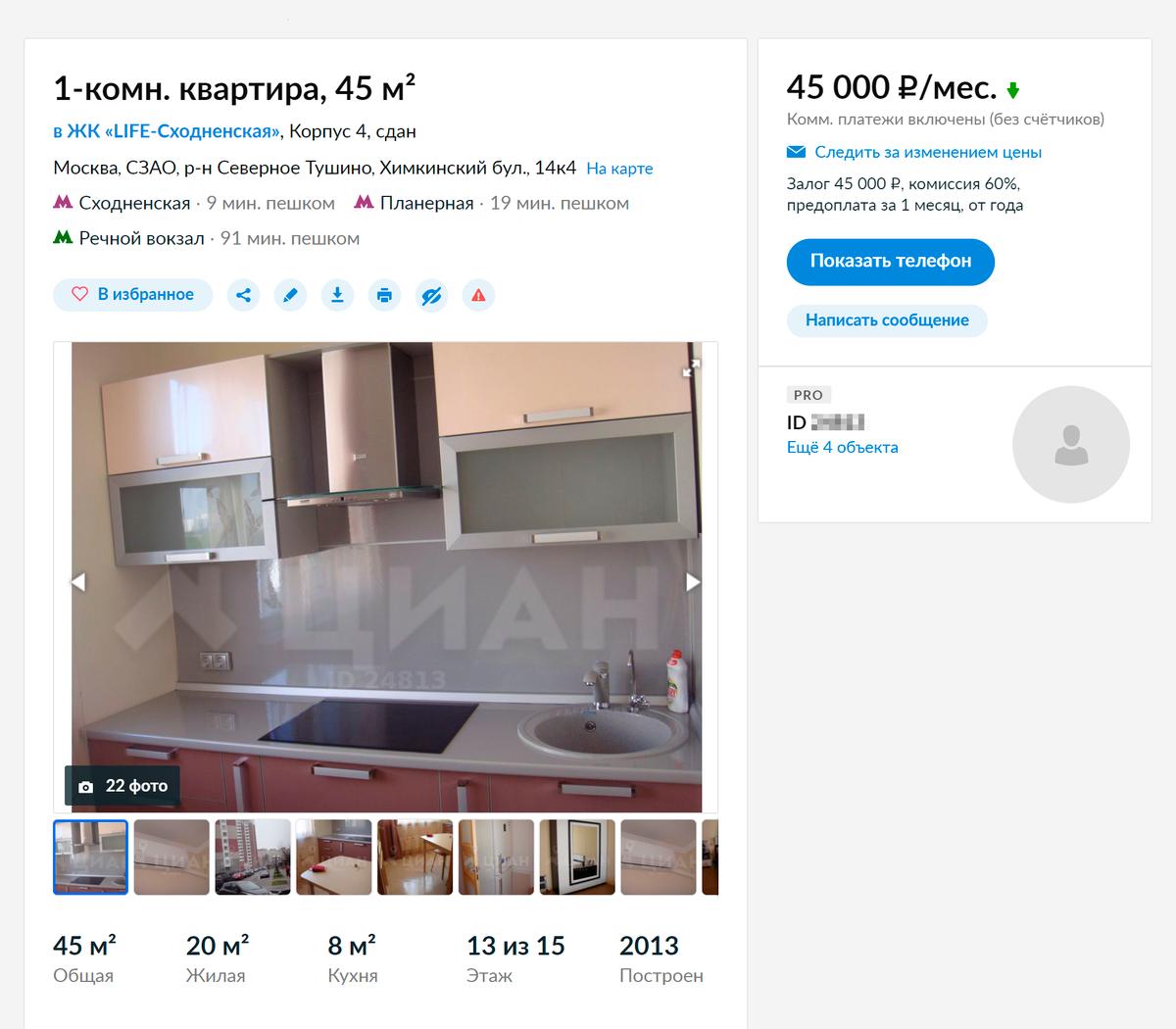 А это квартира в 6&nbsp;минутах от метро «Сходненская» в Москве. Цена аренды — 45 000<span class=ruble>Р</span> в месяц. Источник: «Циан»