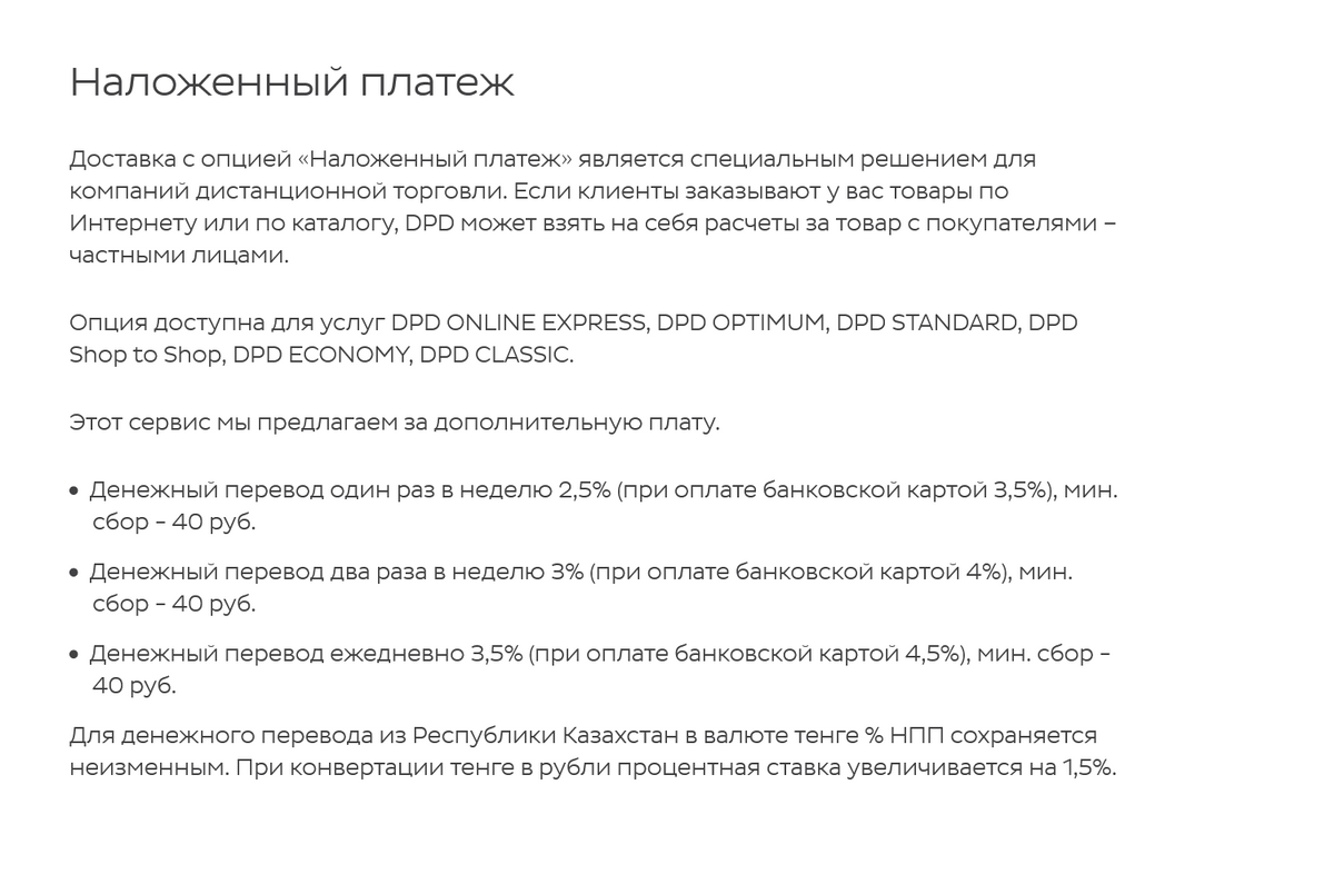 DPD за оплату картой берет от 3,5% комиссии, но не меньше 40<span class=ruble>Р</span>