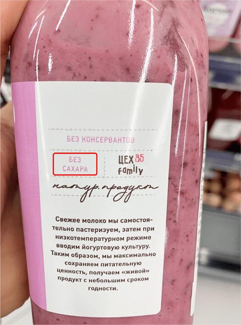 Здесь на лицевой стороне упаковки тоже есть яркая надпись «безсахара», однако всоставе есть фруктоза