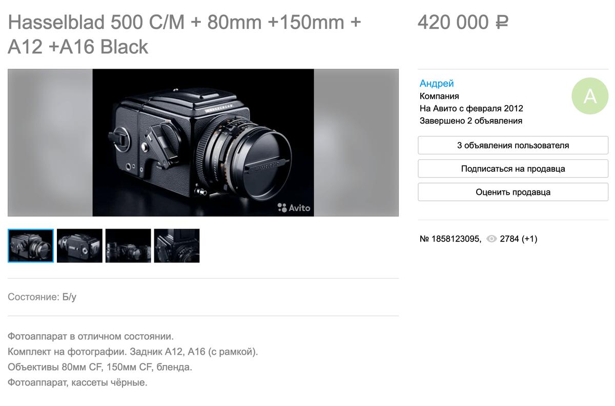 Некоторые коллекционные фотоаппараты могут стоить очень дорого. Источник: «Авито»